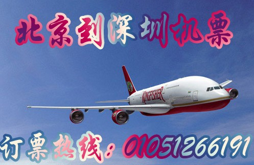 北京到深圳机票图片