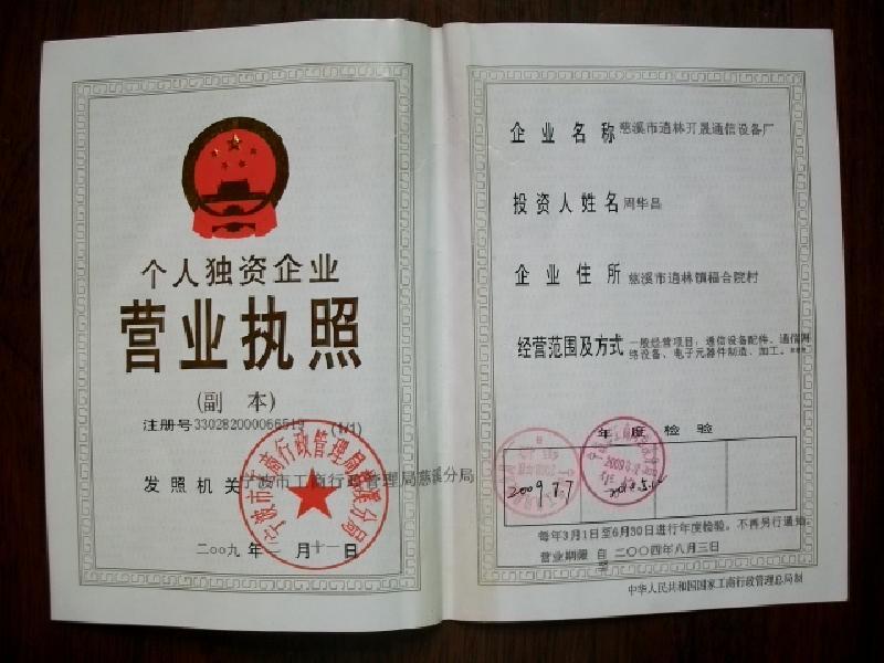 慈溪市开晟通信设备厂