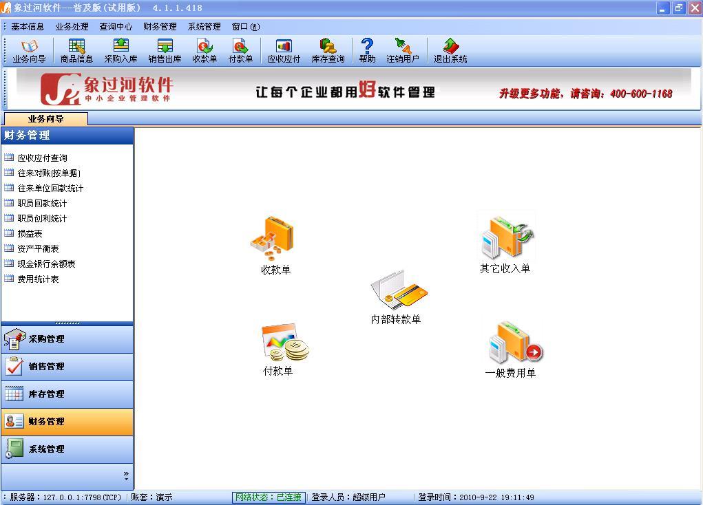供应油漆行业进销存财务管理软件普及版