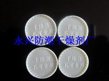 广东保健品干燥剂保健品干燥剂