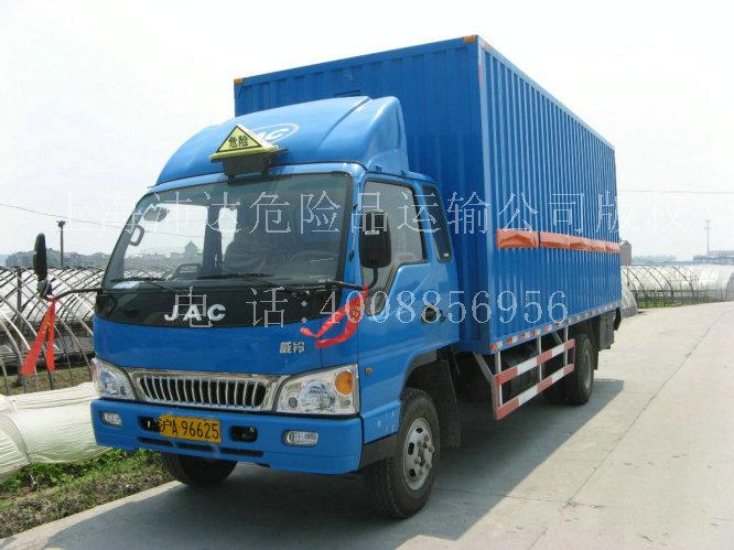 供应上海到到淮北危险品运输车