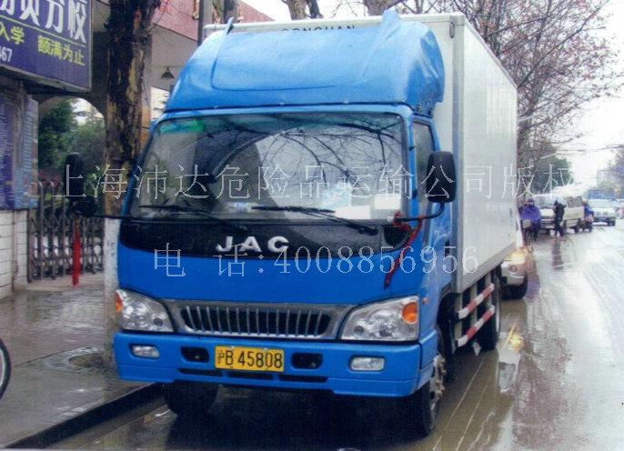 供应上海到南京冷藏危险品运输车