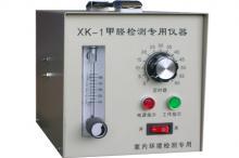 供应XK-1甲醛检测仪器