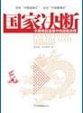 供应国家决断中国崛起进程中的战略