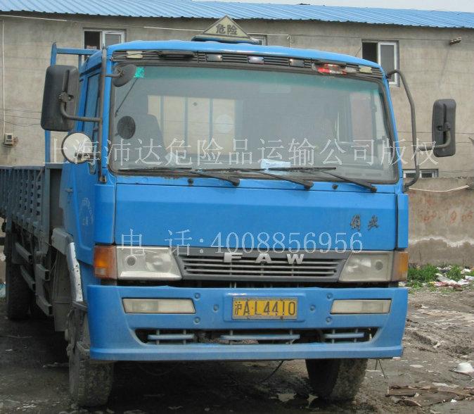 供应上海到沙县危险品运输车