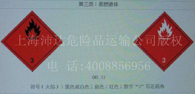 供应上海到平度危险品运输车