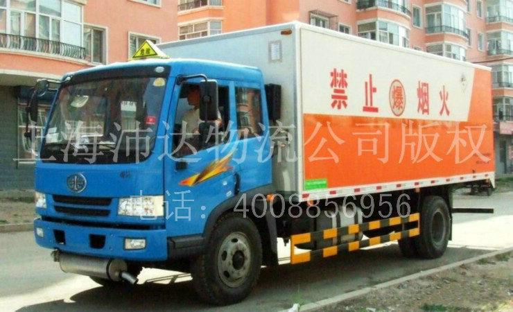 供应上海到沈阳冷藏危险品运输车