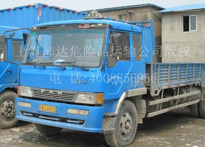供应瓦房店到上海危险品运输车