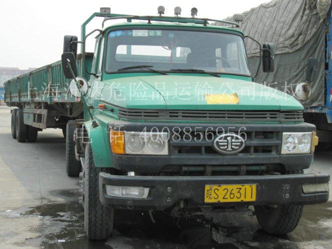 上海到荣城危险品运输车图片