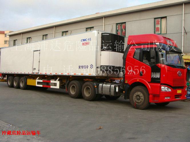 供应上海到重庆低温冷藏危险品运输车