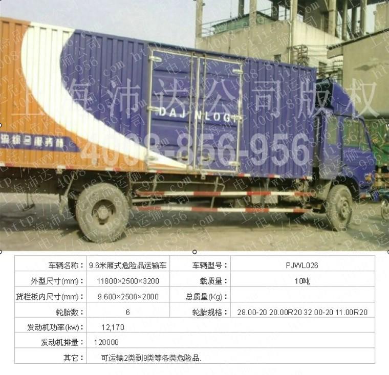 供应上海到孝昌危险品运输车