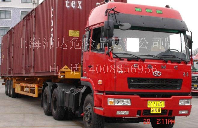 供应上海到樟树危险品运输车