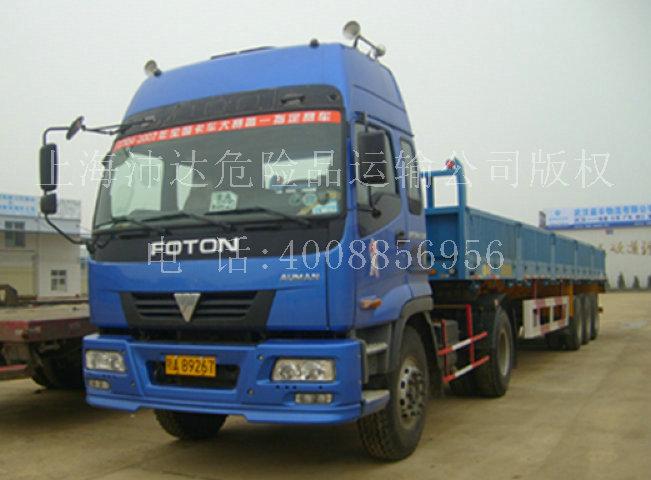 供应上海到河池危险品运输车