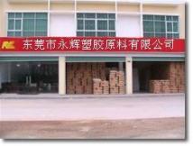 东莞市永辉塑胶原料有限公司简介