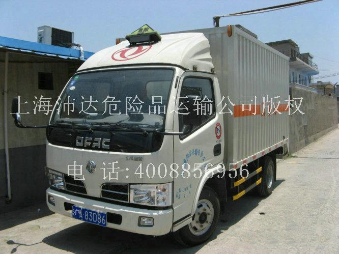 供应上海到张液危险品运输车