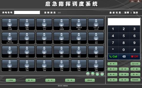 供应应急指挥调度系统呼叫中心方案--赛普新项目新鲜出炉