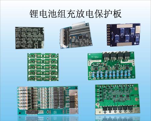 锂电池保护板图片
