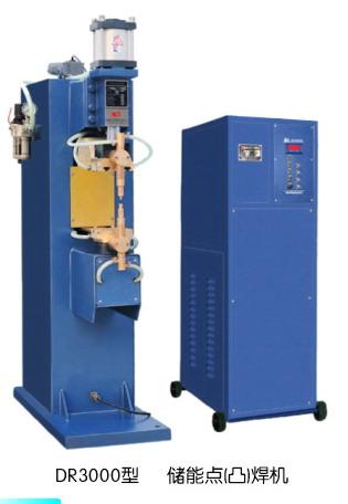 供应DR系列电容储能点凸排焊机 电容储能点焊机,储能碰焊机批发
