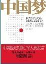 中国梦后美国时代的大国思维与战图片