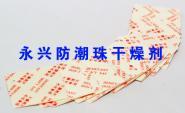 惠州干燥剂片厂图片