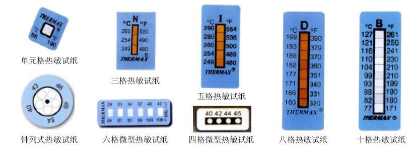 供应八格温度热敏试纸