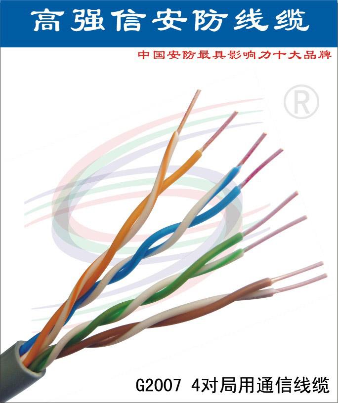 4對局用通信線纜-HCJYV 420.4 G2007圖片