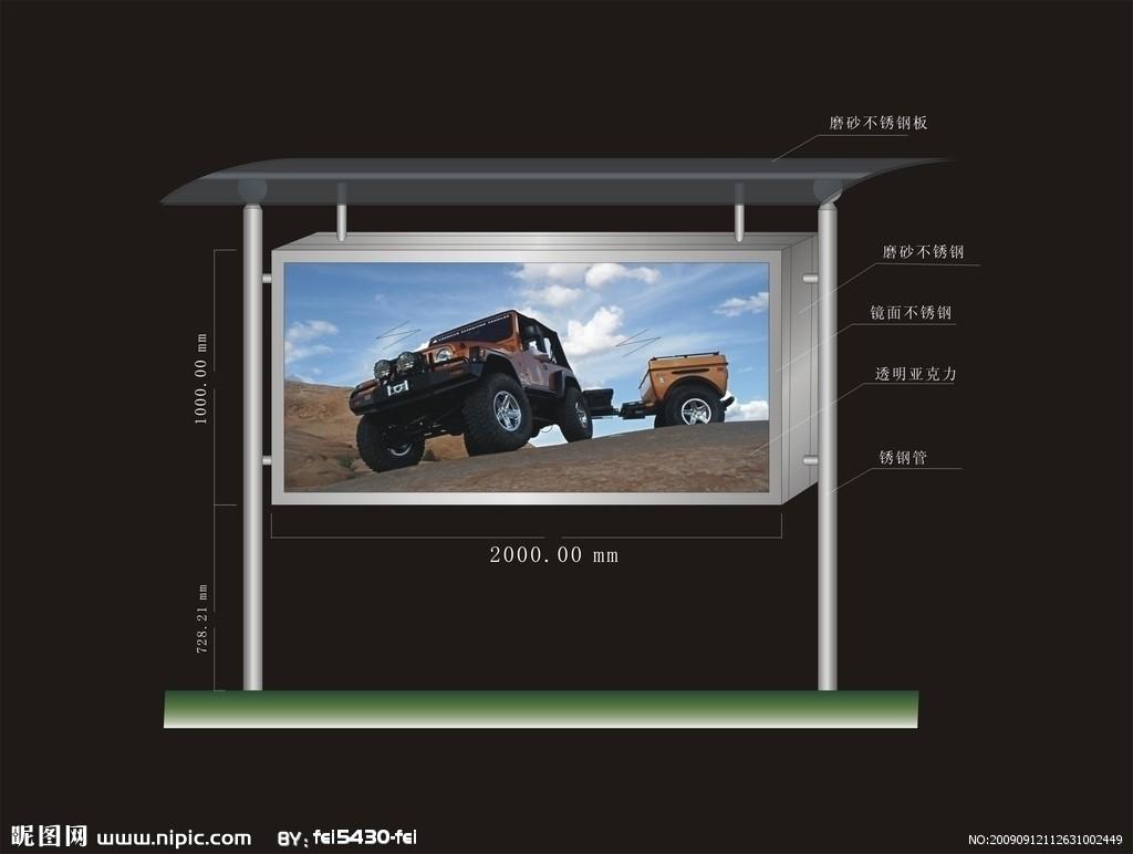制作:不锈钢宣传栏、通告栏、玻璃橱窗、社区宣传栏、企业宣