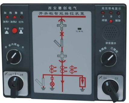 供应DC-120开关柜智能操控装置
