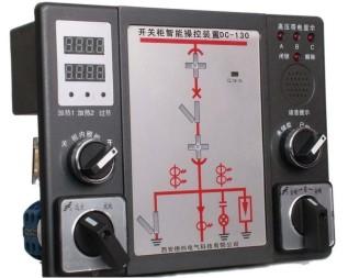 供应DC-130开关柜智能操控装置