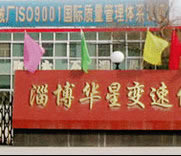 山东淄博华星变速机械厂