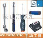供应霍夫曼工具、手动工具、夹具磨具、切削刀具、测量工具、电动工具