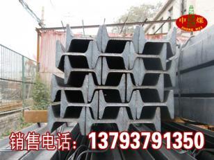 11号矿用工字钢图片