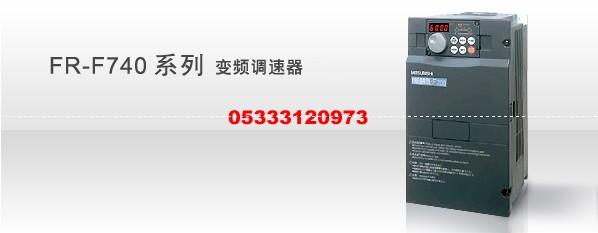 供应潍坊三菱变频器东营三菱变频器代13581020851批发