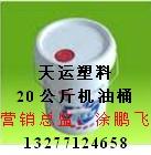 10公斤塑料桶厂10L塑胶桶公司图片