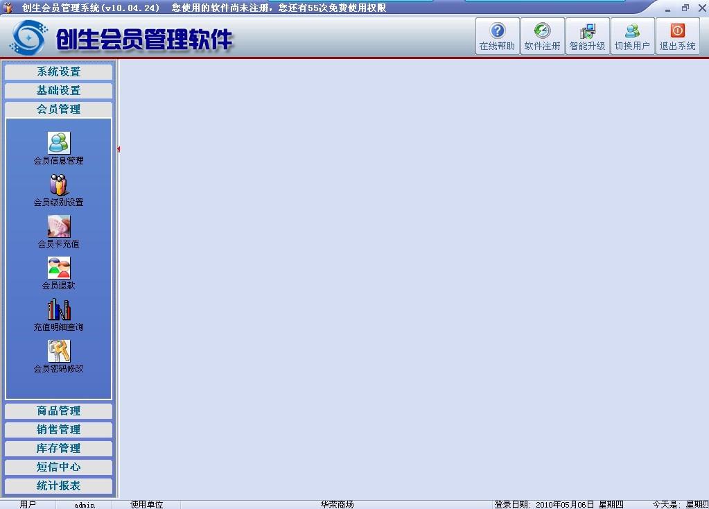 桂林会员销售管理系统图片/桂林会员销售管理系统样板图