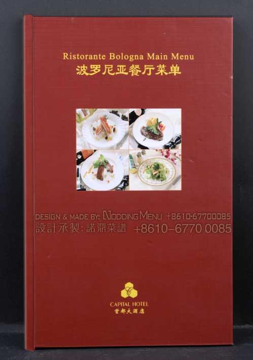 供应08北京菜单制作