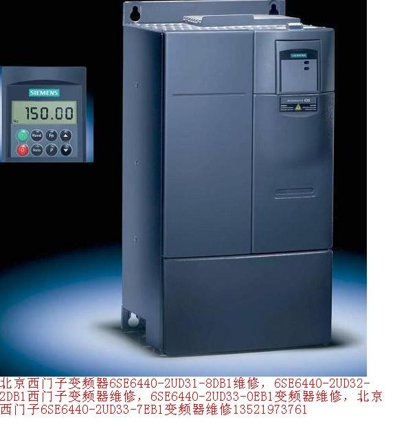 变频器图片 变频器样板图 6SE70变频器维修 北京变频器维...