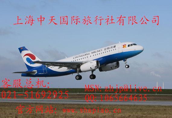 上海到墨尔本特价机票|上海到墨尔本飞机