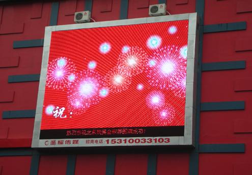 LED电视屏图片/LED电视屏样板图