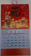 2011年月历批发2元8角大福字图片