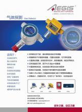 供应气体探测器火焰探测器感温电缆