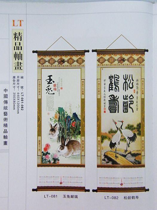 珠海2011年台历挂历价格图片/珠海2011年台历挂历价格样板图