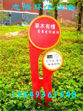 公共環衛設施