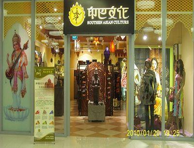 印巴文化手工精品专卖店连锁管理总部