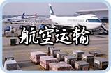 供应深圳空运快递航空货运代理,香港空运快递公司,香港货运代理公司