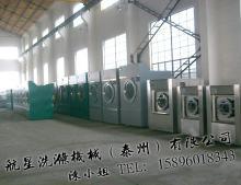 供应整熨洗涤设备
