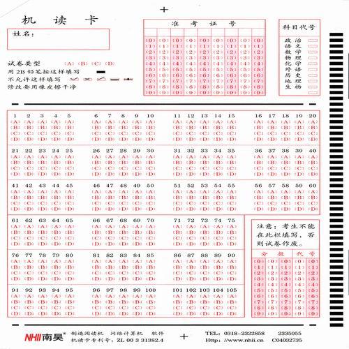 河北南昊专业生产销售  105题考试答题卡105题答题卡