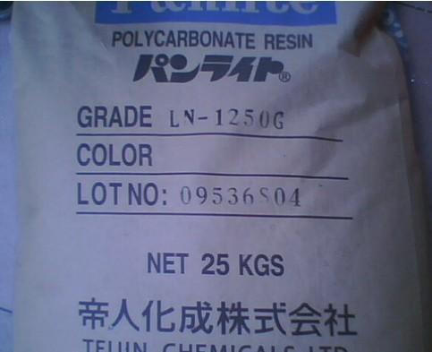 供应PC帝人LN-1250GBK