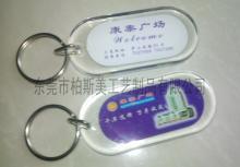 供应深圳供应广告钥匙扣