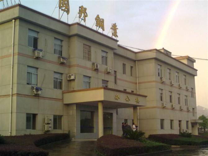 浙江国邦钢业有限公司营销部